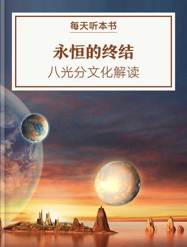 《永恒的终结》| 八光分文化解读