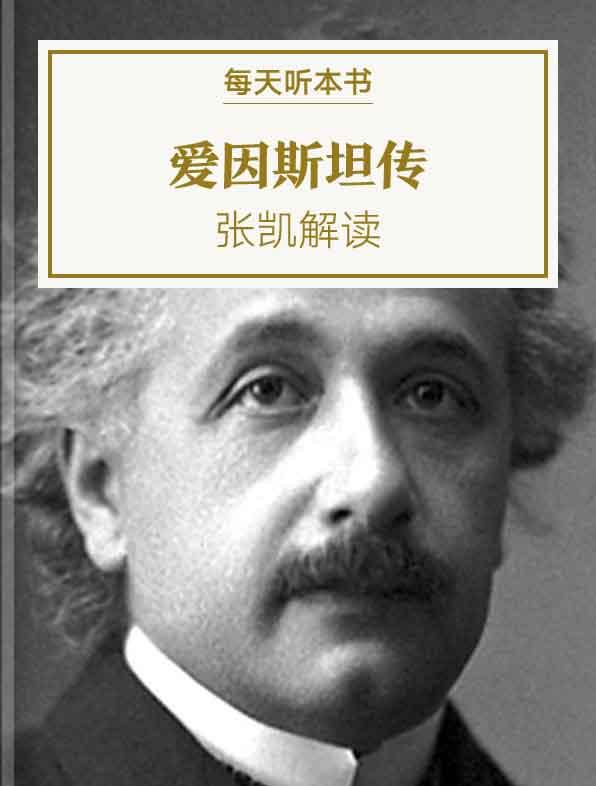 《爱因斯坦传》  张凯解读