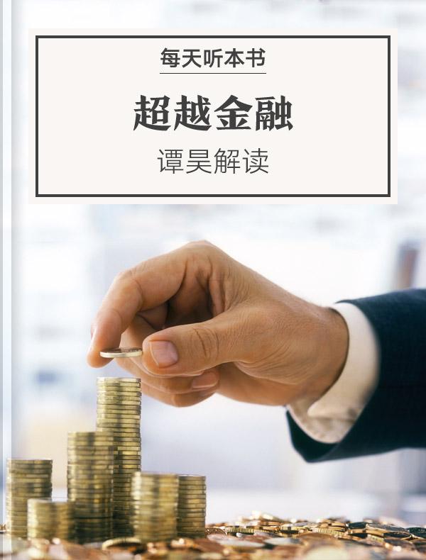 《超越金融》| 谭昊解读