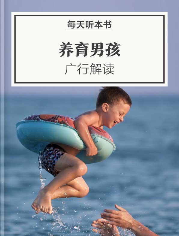 《养育男孩》| 广行解读