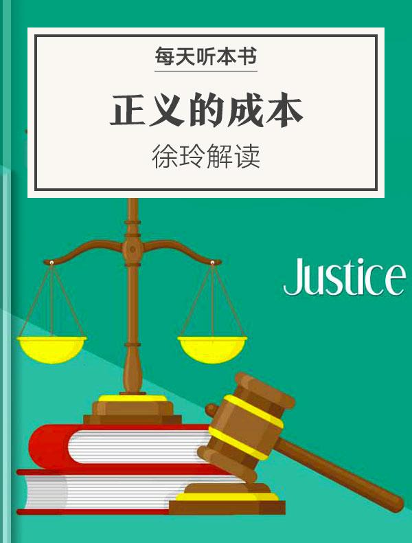《正义的成本》| 徐玲解读