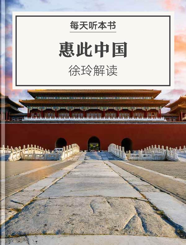 《惠此中国》  徐玲解读
