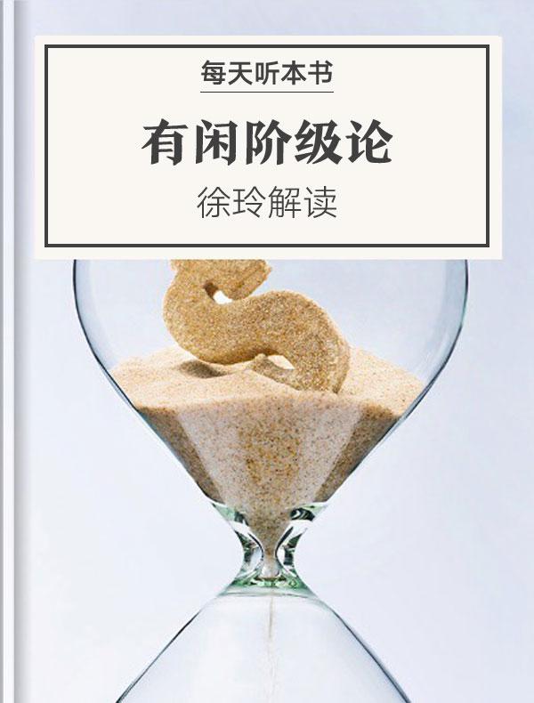 《有闲阶级论》  徐玲解读