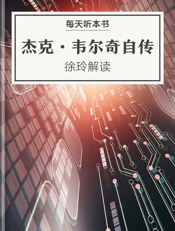 《杰克·韦尔奇自传》| 徐玲解读