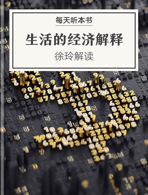 《生活的经济解释》| 徐玲解读