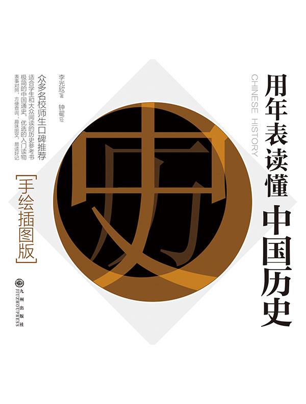 用年表读懂中国历史