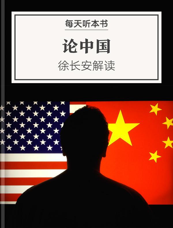 《论中国》| 徐长安解读