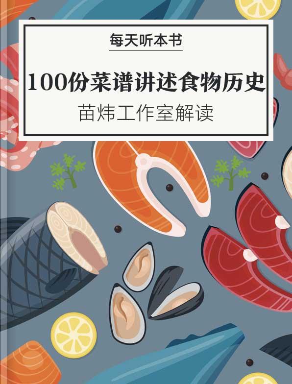《100份菜谱讲述食物历史》| 苗炜工作室解读