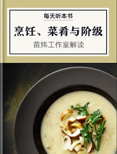 《烹饪、菜肴与阶级》| 苗炜工作室解读