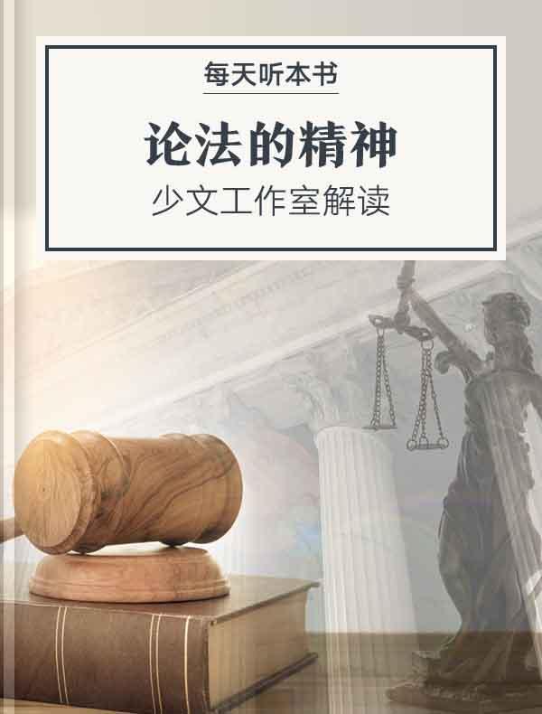 《论法的精神》| 少文工作室解读