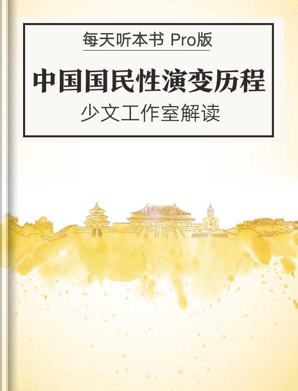 《中国国民性演变历程》Pro版 | 少文工作室解读