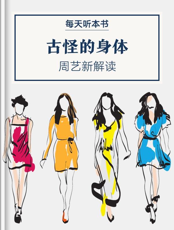 《古怪的身体:时尚是什么》| 周艺新解读