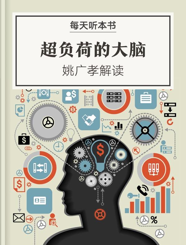 《超负荷的大脑》| 姚广孝解读