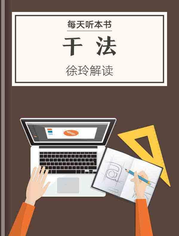 《干法》| 徐玲解读