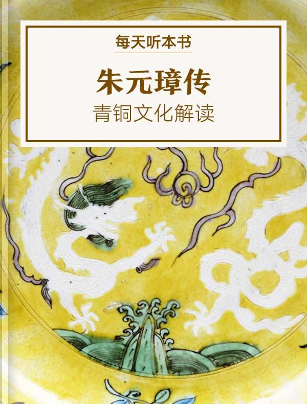 《朱元璋传》| 青铜文化解读