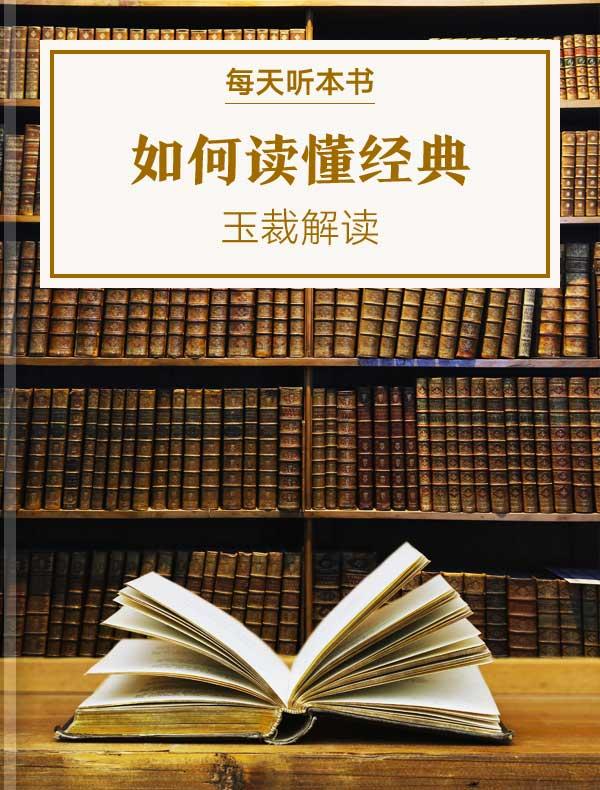 《如何读懂经典》  玉裁解读