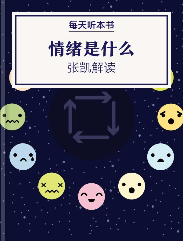 《情绪是什么》| 张凯解读