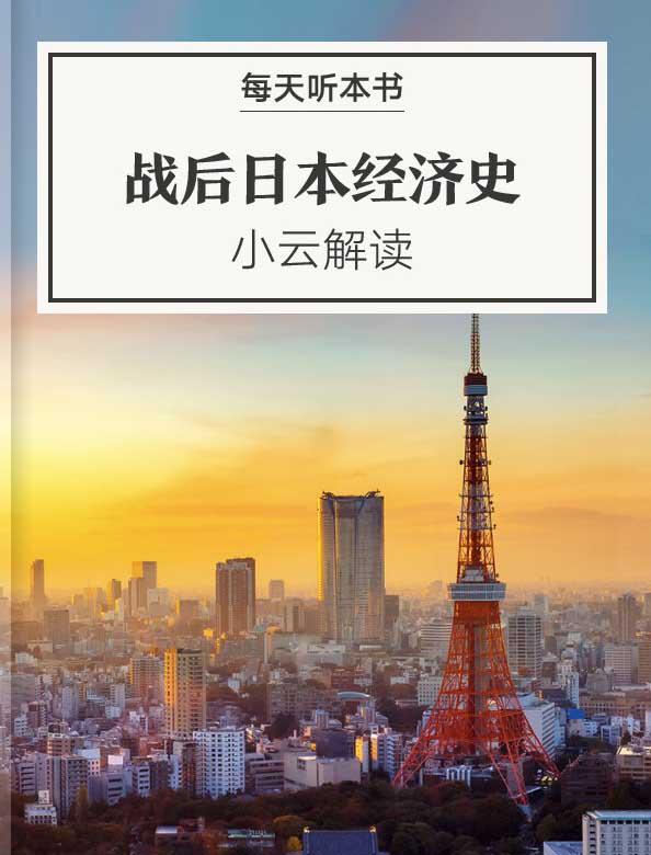 《战后日本经济史》| 小云解读