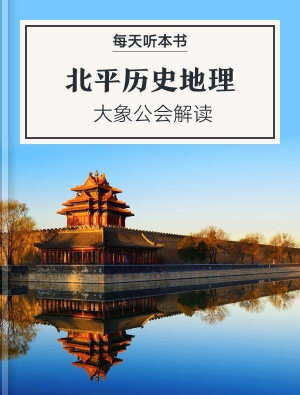 《北平历史地理》| 大象公会解读