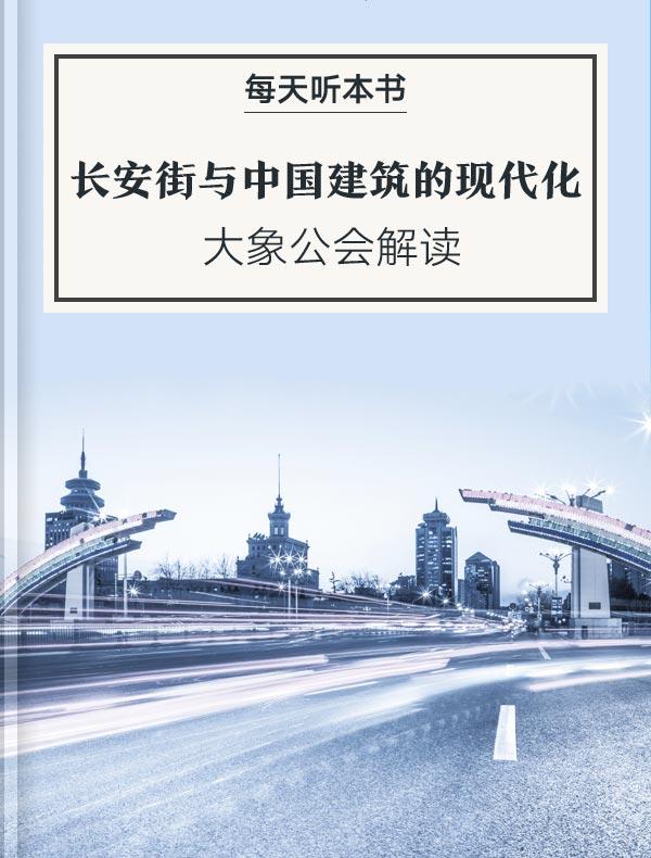 《长安街与中国建筑的现代化》| 大象公会解读
