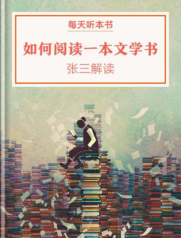 《如何阅读一本文学书》| 张三解读