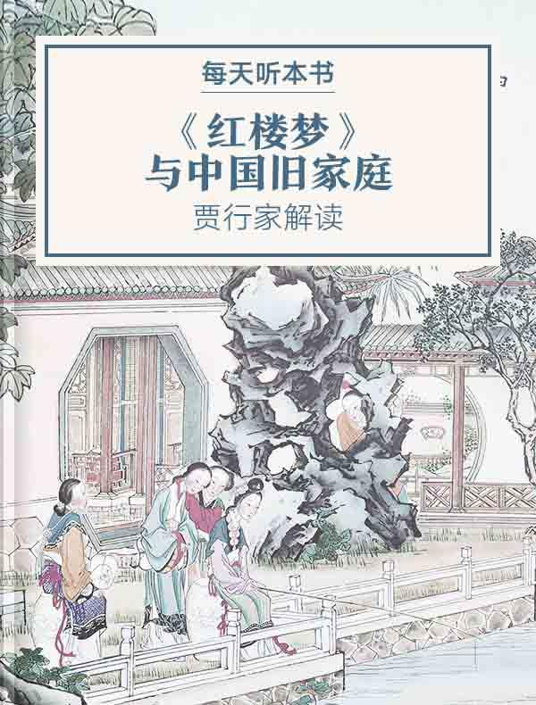 《〈红楼梦〉与中国旧家庭》| 贾行家解读