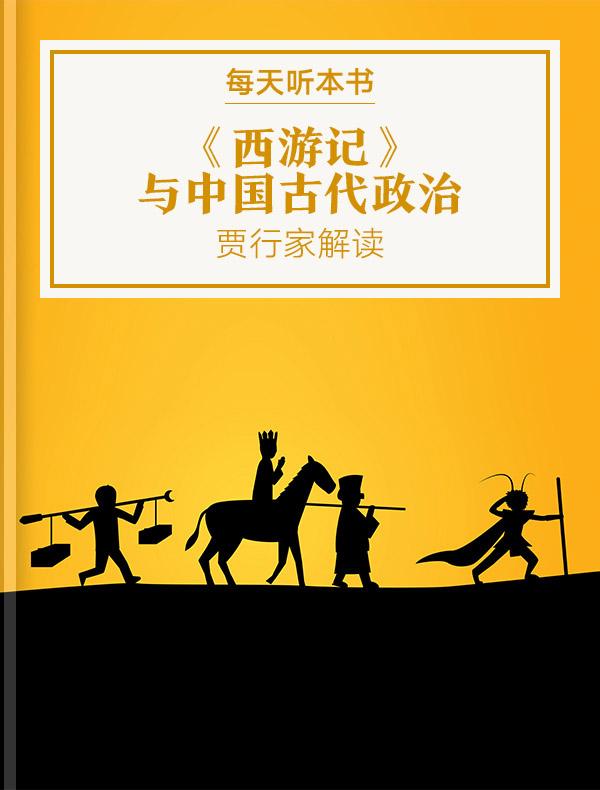 《〈西游记〉与中国古代政治》| 贾行家解读
