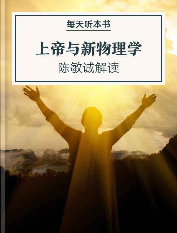 《上帝与新物理学》|  陈敏诚解读