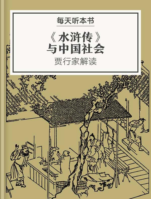 《〈水浒传〉与中国社会》| 贾行家解读