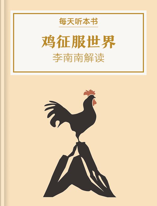 《鸡征服世界》| 李南南解读