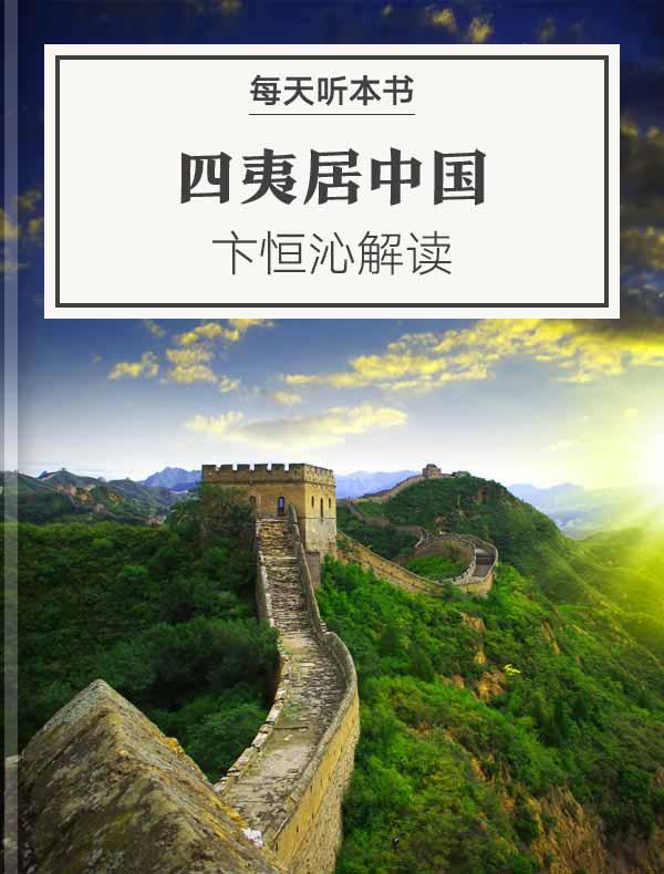 《四夷居中国》| 卞恒沁解读