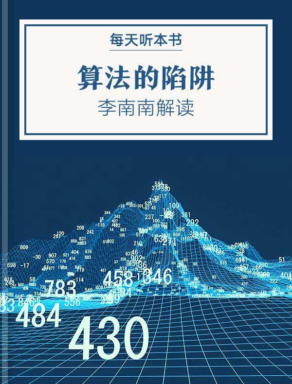 《算法的陷阱》| 李南南解读