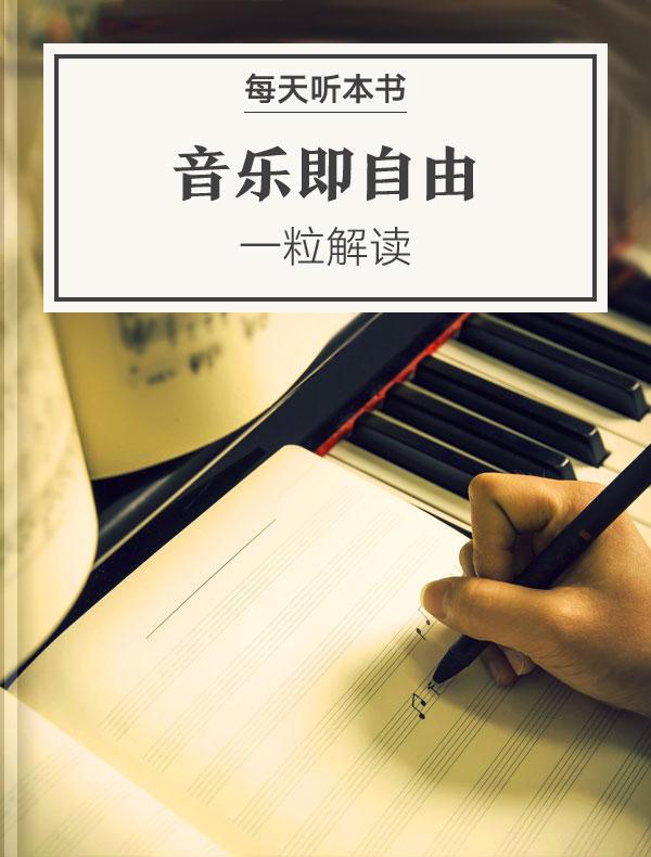 《音乐即自由》| 一粒解读