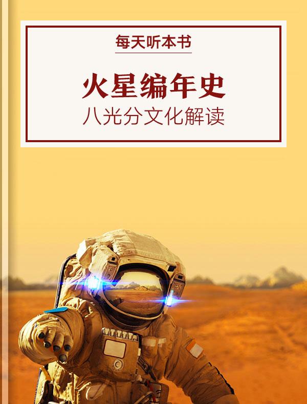 《火星编年史》  八光分文化解读