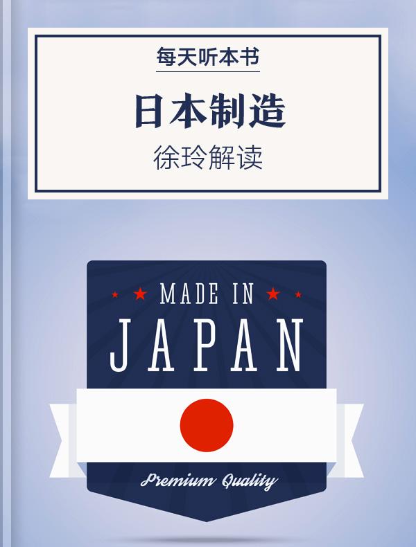 《日本制造》| 徐玲解读