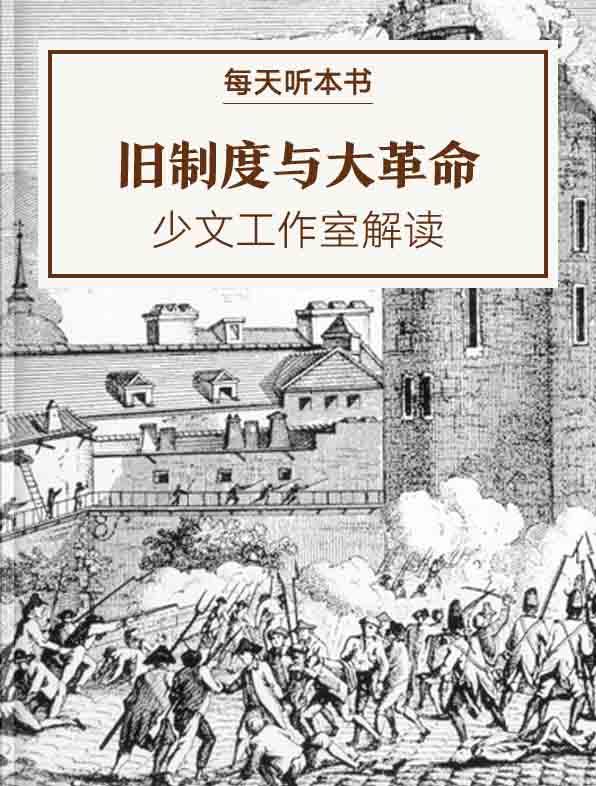 《旧制度与大革命》| 少文工作室解读