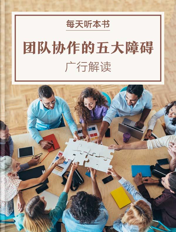《团队协作的五大障碍》| 广行解读