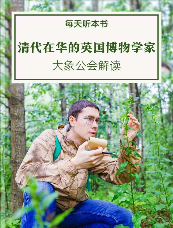 《清代在华的英国博物学家》| 大象公会解读