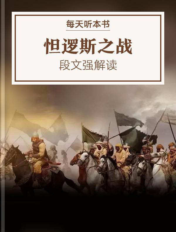 《怛逻斯之战》  段文强解读
