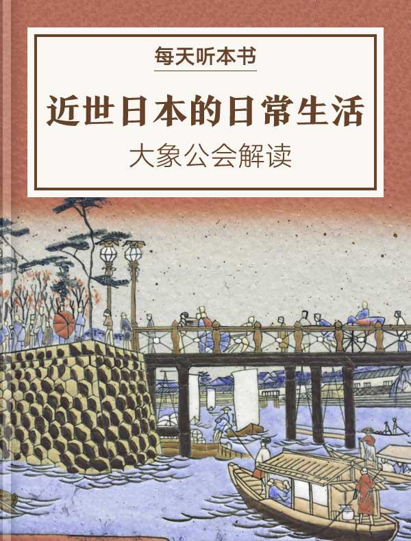 《近世日本的日常生活》| 大象公会解读