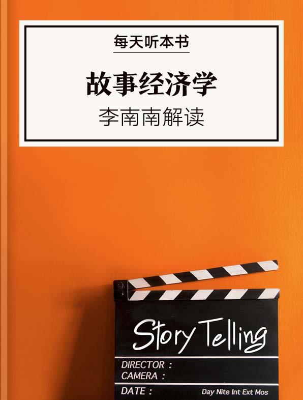 《故事经济学》| 李南南解读