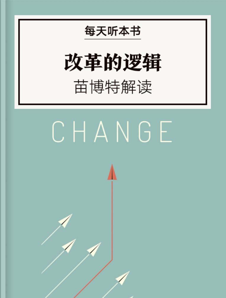 《改革的逻辑》| 苗博特解读