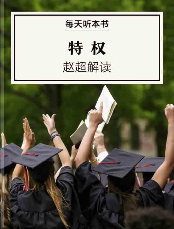 《特权》|  赵超解读