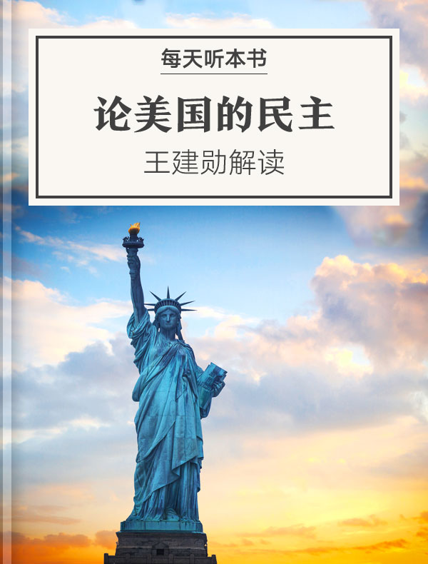 《论美国的民主》  王建勋解读
