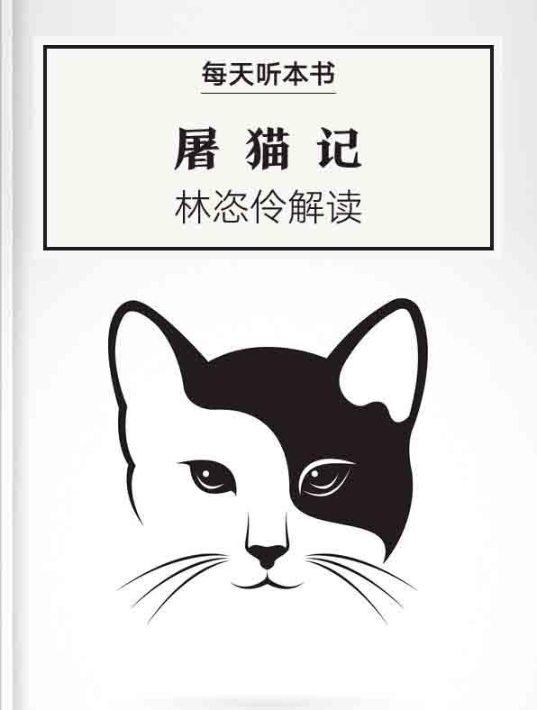 《屠猫记》| 林恣伶解读
