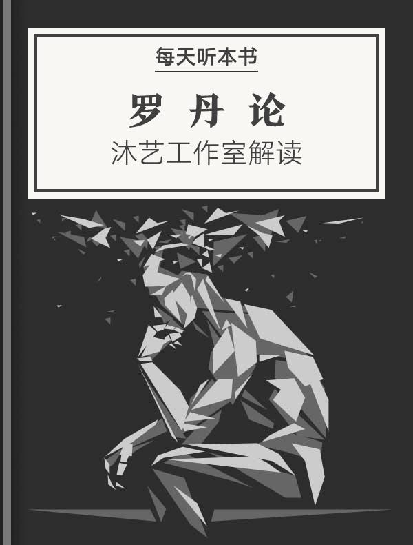 《罗丹论》| 沐艺工作室解读
