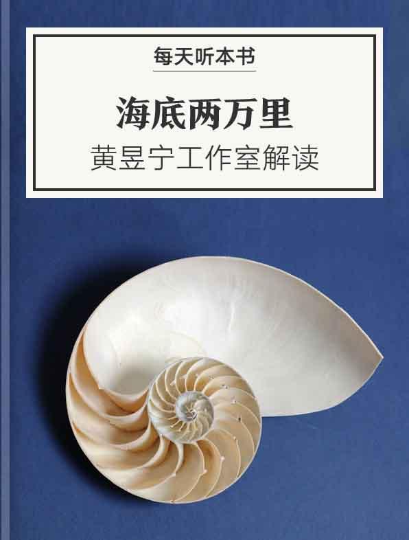 《海底两万里》| 黄昱宁工作室解读