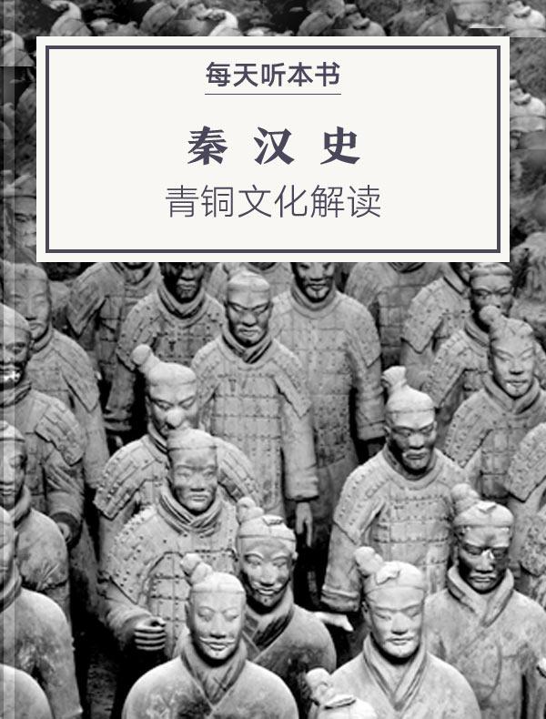 《秦汉史》  青铜文化解读
