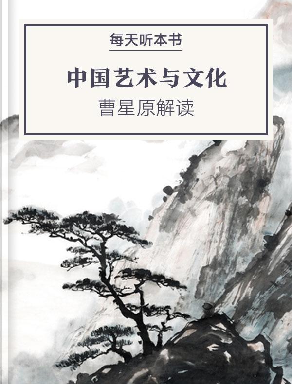 《中国艺术与文化》| 曹星原解读
