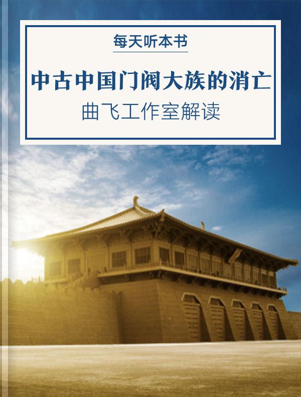 《中古中国门阀大族的消亡》| 曲飞工作室解读